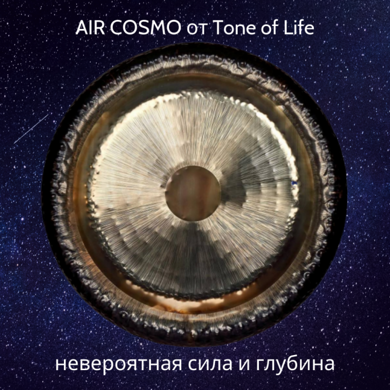 гонг AIR Cosmo